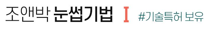 조앤박 눈썹기법 #기술특허 보유