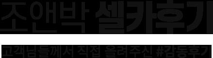 조앤박 TV